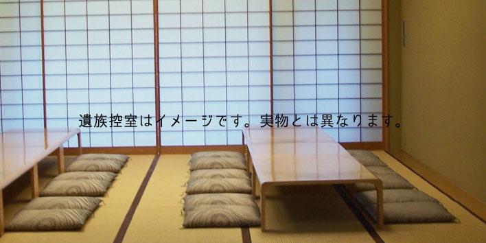 『本覚寺斎場』遺族控室